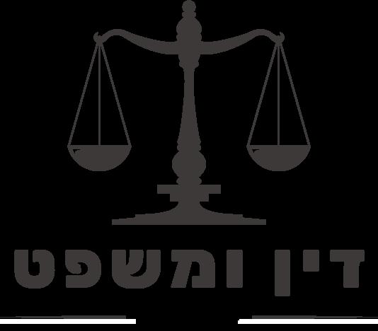 דין ומשפט לוגו